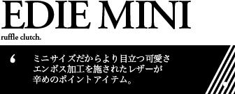 EDIEMINI